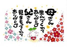 「親孝行 イラスト 無料」の画像検索結果