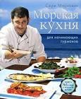 Книга морская кухня для начинающих гурманов вкус моря