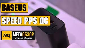 Обзор <b>Baseus Speed PPS</b> Quick <b>Charger</b>. Умное сетевое ...