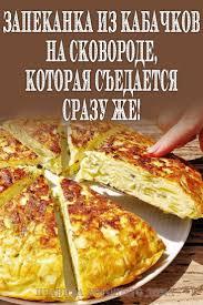 Пин от пользователя Светлана Смушко на доске вкусная еда в ...