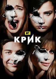 <b>Крик</b> (2015, сериал, 3 сезона) — КиноПоиск