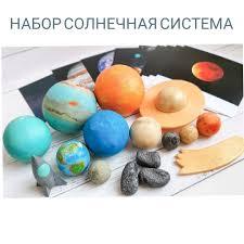 Набор СОЛНЕЧНАЯ СИСТЕМА, миниатюрные планеты ...
