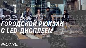 <b>PIXEL BAG</b> - <b>рюкзак</b> с LED Дисплеем - YouTube