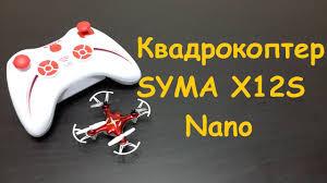 Видео обзор <b>Квадрокоптер SYMA X12S</b> - YouTube