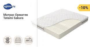 <b>Матрас ОРМАТЕК TATAMI</b> SAKURA — купить <b>матрас Ormatek</b> ...