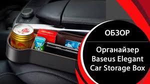 Автомобильный органайзер Baseus Elegant <b>Car Storage Box</b> ...