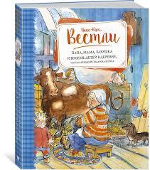 """<b>Книга</b> """"<b>Папа</b>, <b>мама</b>, бабушка и восемь детей в деревне, или ..."""