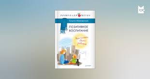 <b>Позитивное воспитание. Как</b> понять своего ребенка — Ольга ...