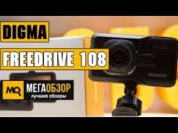 <b>Digma FreeDrive</b> 108 - Обзор <b>видеорегистратора</b> - YouTube