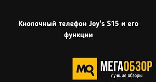 <b>Кнопочный телефон Joy's S15</b> и его функции - MegaObzor