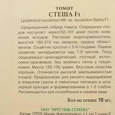 <b>Семена Томат</b> «<b>Стеша</b>» F1 в Москве – купить по низкой цене в ...