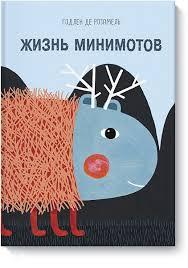 <b>Жизнь минимотов</b> • Каролин Пеллиссье, Виржини Аладжиди ...