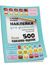 """Книга """"<b>Наклейки</b> для <b>учителей</b> начальных классов"""" – купить книгу ..."""