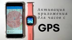 Приложение Где мои дети для <b>Smart Baby Watch</b> - детские часы ...