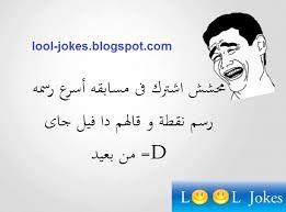 يلا يلا لاتفوتك الضحكة ادخل بسرعة images?q=tbn:ANd9GcT