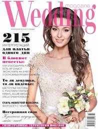 Журнал Wedding Magazine №8 by content vlad - issuu