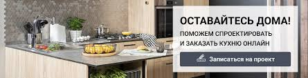 Корпуса кухонных шкафов - купить <b>каркас</b> шкафов для кухни в ...