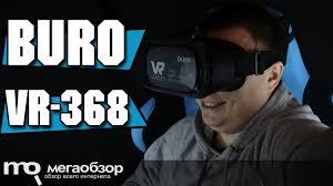 <b>Buro</b> VR-368 обзор VR-<b>очков</b> (Re) - YouTube