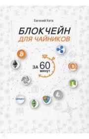 "Книга: ""<b>Блокчейн для чайников за</b> 60 минут"" - Евгений Хата ..."