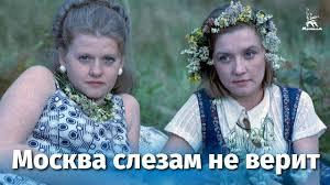 <b>Москва слезам не</b> верит 1 серия (драма, реж. Владимир ...