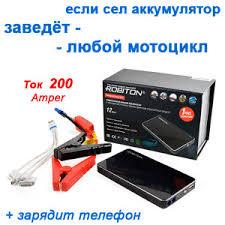 пуско-зарядные <b>устройства</b>, мини-бустеры