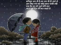kiss shayari in hindi for girlfriend hd wallpaper | Get Latest ... via Relatably.com