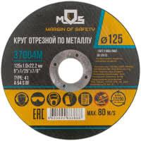 <b>Отрезные</b> и <b>алмазные диски</b> в Москве – купите в интернет ...