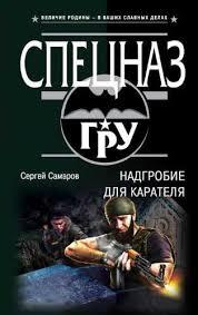 Сергей <b>Самаров</b>. <b>Надгробие для</b> карателя - Чеченская война