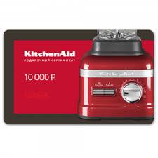 <b>Подарочный сертификат</b> KitchenAid на <b>10</b> 000 руб