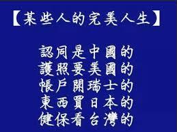 Image result for 洪秀柱 不能說中華民國存在