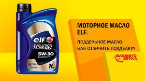 <b>Моторное масло ELF</b>. Поддельное <b>масло</b>. Как отличить подделку ...