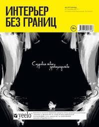 """Каталог """"Интерьер без границ"""". Белгород. Ноябрь 2013 г. by ..."""