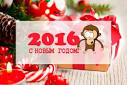 Поздравление с новым годом бухгалтера в прозе