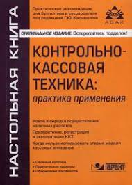 Все книги по теме Бухгалтерский учет отдельных операций ...