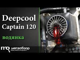 Купить <b>Водяное охлаждение Deepcool Captain</b> 120EX в ...
