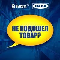 Товары <b>ИКЕА</b> Севастополь Симферополь Крым Доставка – 971 ...
