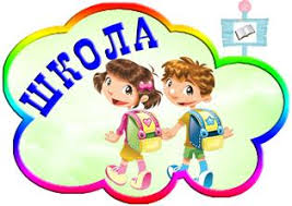 Image result for школа день за днём