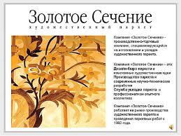 Презентация художественного паркета - Tatsel.ru