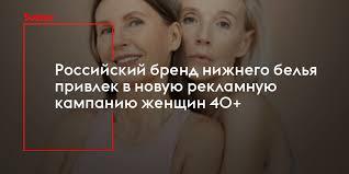 Российский бренд <b>нижнего белья</b> привлек в новую рекламную ...