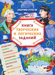 Имя России. Защитники Отечества. Книга творческих и ...