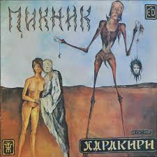 <b>Пикник</b> - <b>Харакири</b> (1992, Vinyl) | Discogs