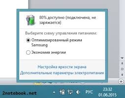 Почему батарея ноутбука заряжается только до 80%? Как ...