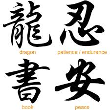 beautiful chinese ese kanji tattoo symbols designs chinese tattoo dragon peace book patience