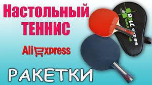 <b>Настольный теннис</b>. <b>Ракетки</b> с Aliexpress. Unboxing - YouTube