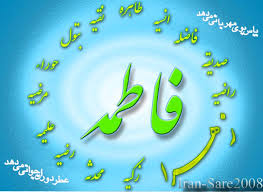 Image result for حضرت فاطمه