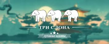 <b>Зонты</b> Три Слона