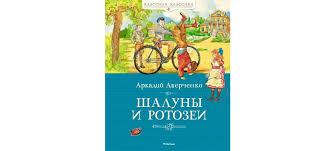 Купить <b>книгу</b> «<b>Шалуны и</b> ротозеи», Аркадий Аверченко ...