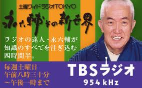 「土曜ワイドラジオTOKYO 永六輔その新世界」の画像検索結果