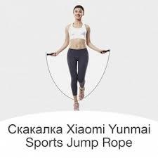 <b>Скакалка Xiaomi Yunmai sports</b> jump rope Оригинальная скакалка ...