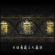 甘珠爾藏文大藏經 音頻